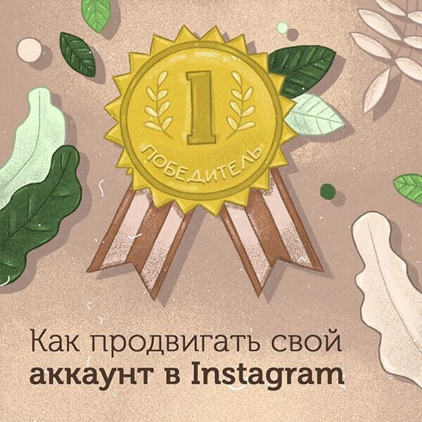 Как продвигать свой аккаунт в Instagram