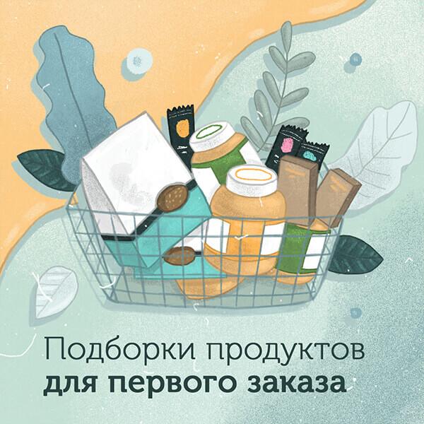 Статья с подборками продуктов для первого заказа