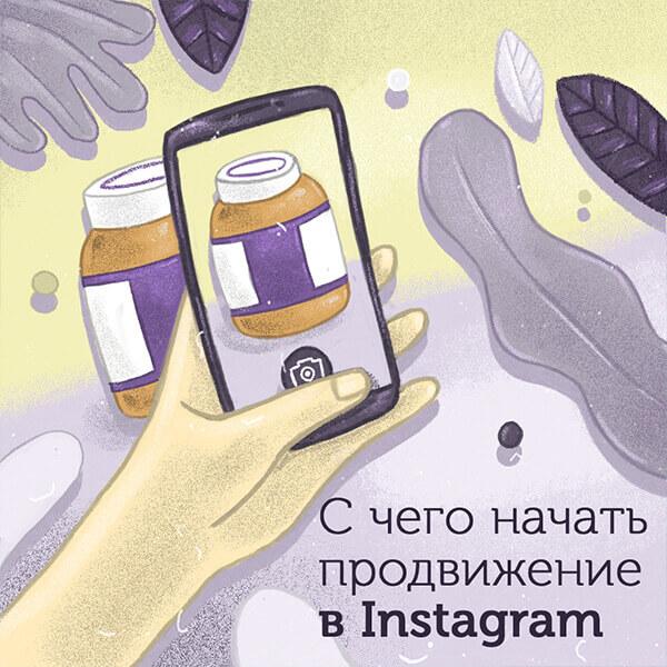 С чего начать продвижение в Instagram