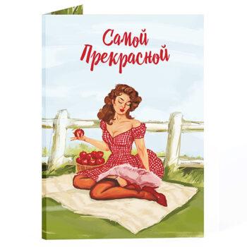 Открытка с шоколадом Самой прекрасной