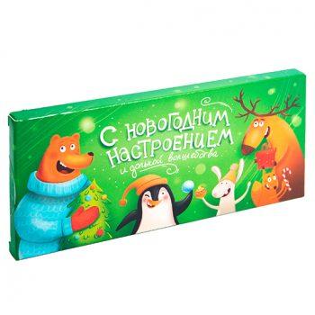 Шоколад С Новогодним настроением (85гр)